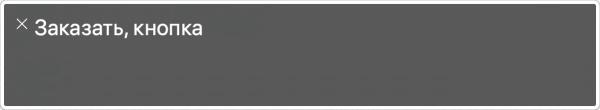 Недоступность в картинках • Про CSS