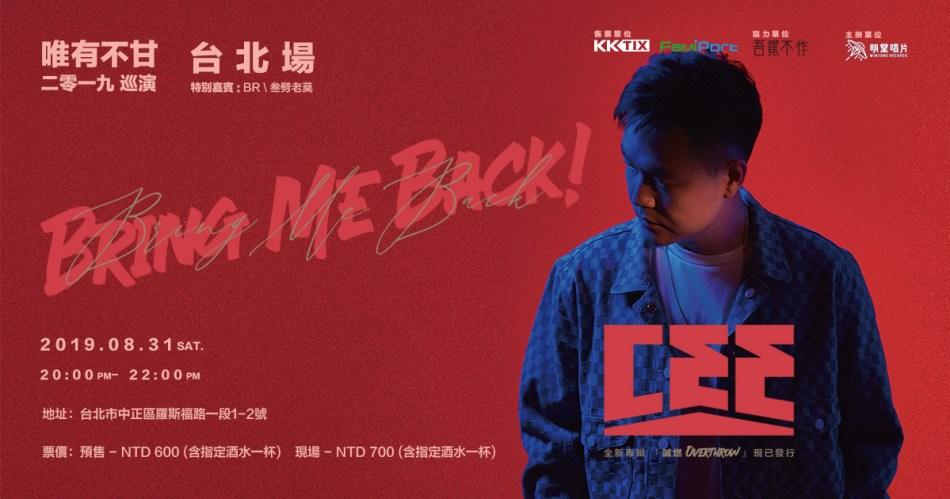 中文饒舌傳奇人物 Cee宣告最OG的新挑戰 最燃回歸 Cee出道17年首張專輯《誠燃 | Overthrow》 終於問世 8