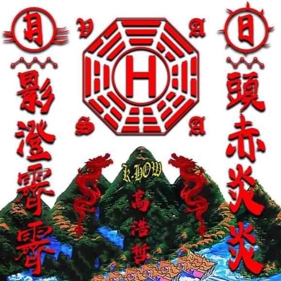 K-HOW高浩哲帶著最新專輯《日頭赤炎炎》,在8月18日舉辦最炸的派對強勢回歸! 5