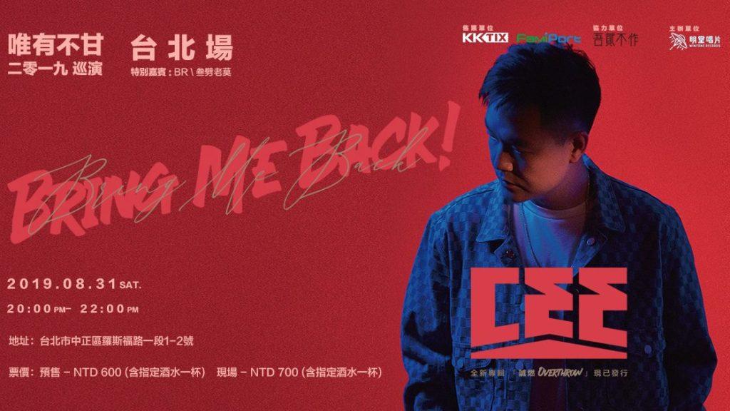 中文饒舌傳奇人物 Cee宣告最OG的新挑戰 最燃回歸 Cee出道17年首張專輯《誠燃 | Overthrow》 終於問世 22