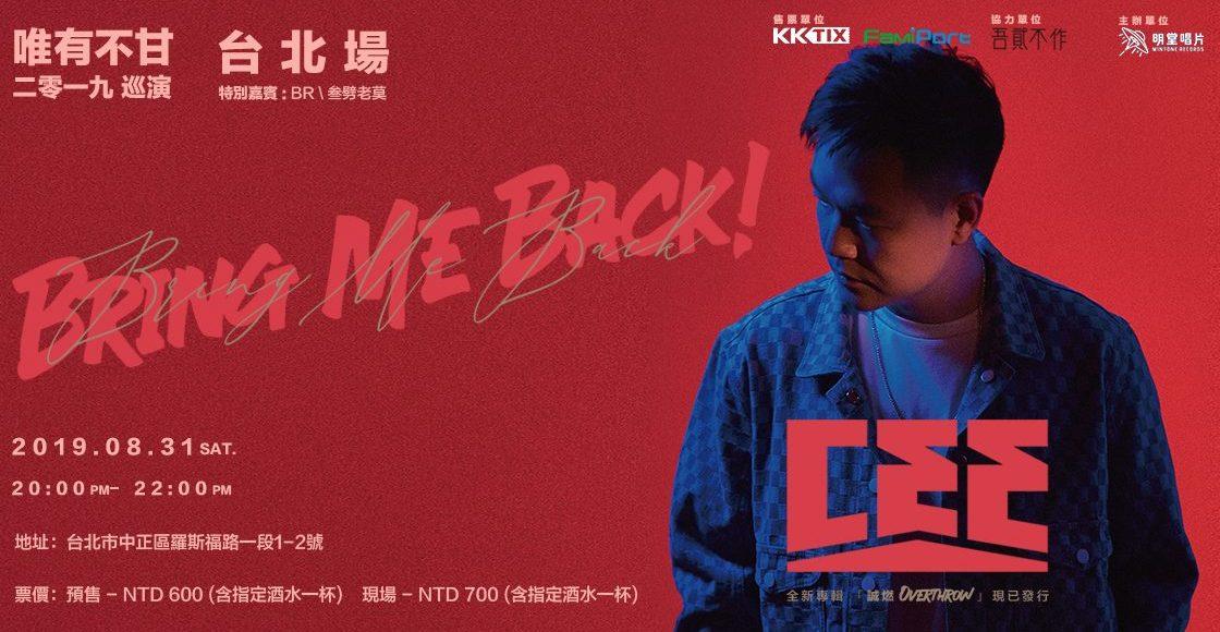 中文饒舌傳奇人物 Cee宣告最OG的新挑戰 最燃回歸 Cee出道17年首張專輯《誠燃 | Overthrow》 終於問世 4