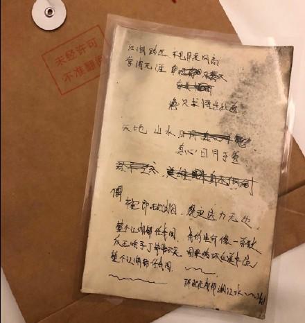 見證歷史時刻!GAI 江湖流手稿竟然曾經差點被燒掉?! 5