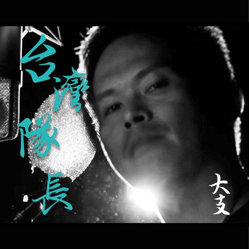大支/Dwagie【台灣隊長Remix/Captain Taiwan Remix】 歌詞 8