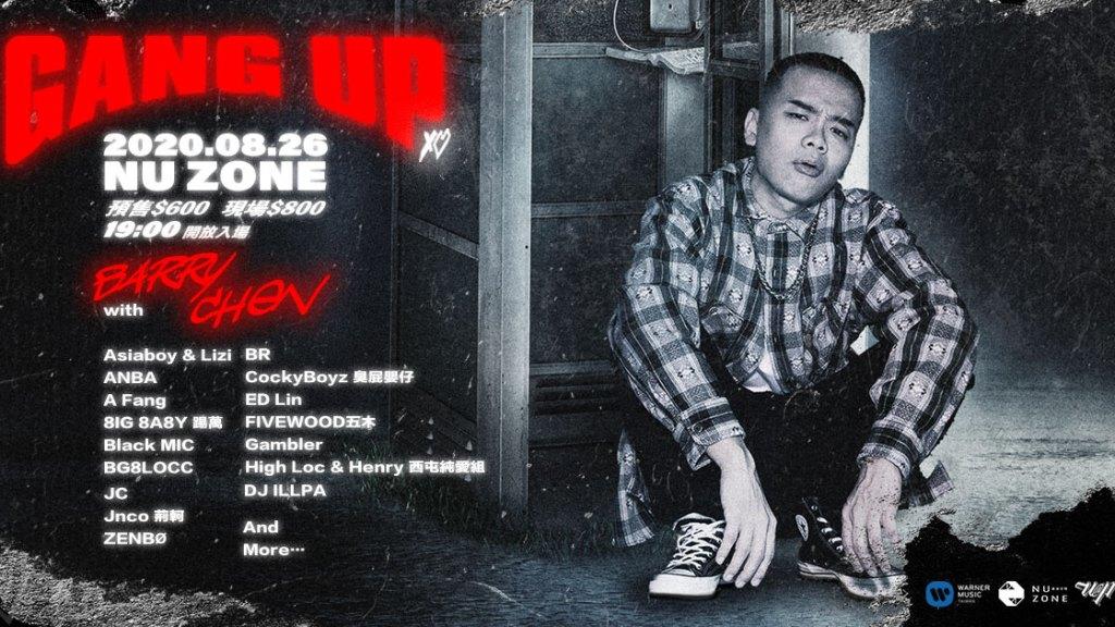 現場魔王 Barry Chen 重磅來一發!8/26 GANG UP 專場,揪眾來 Turnt 18