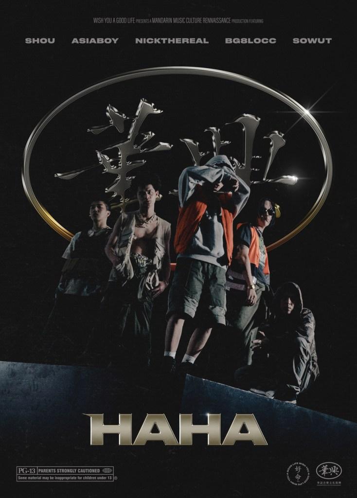提攜後輩!周湯豪重磅新歌〈HAHA〉預示將引領華語音樂文化復興 6