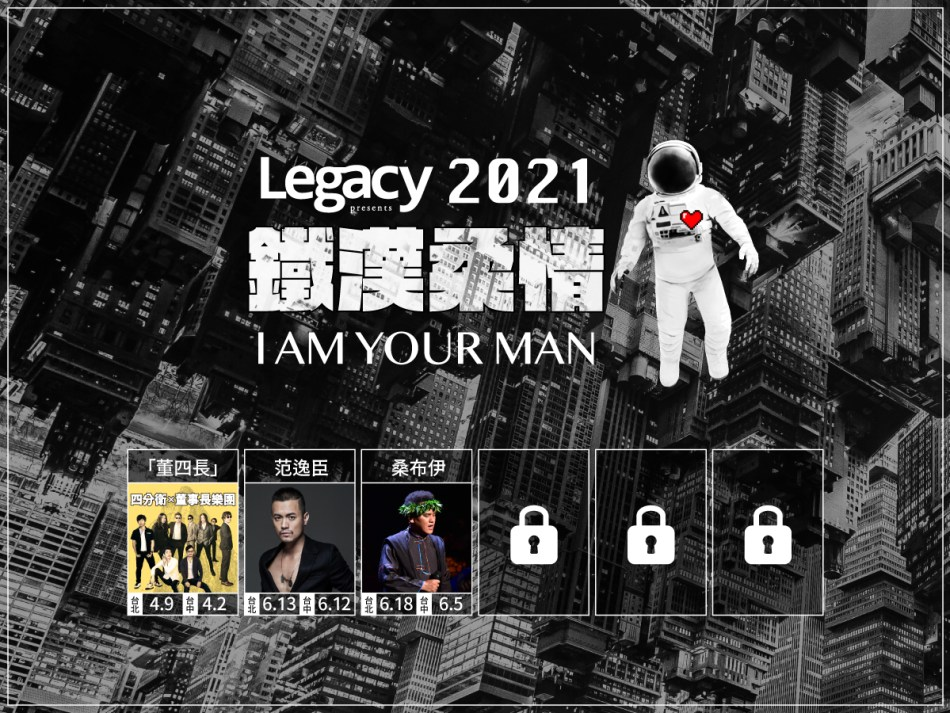 Legacy【2021鐵漢柔情】系列演唱會宣告回歸!首波卡司大公開!「董四長」、桑布伊、范逸臣驚喜嘉賓 5
