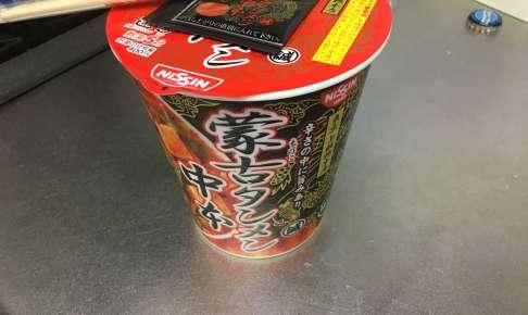 蒙古タンメン中本カップ麺の画像