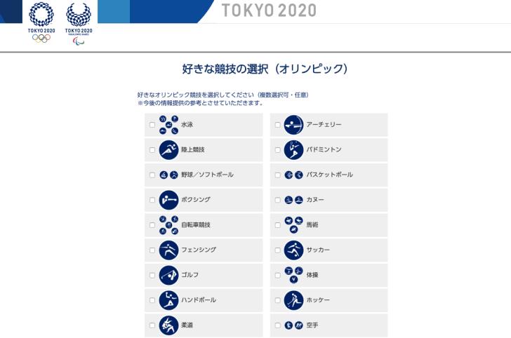 TOKYO2020IDを作成の途中
