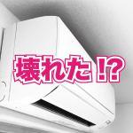 エアコンが壊れた!我が家の暑さしのぎ方法6選!!