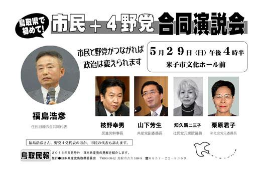 29日、市民+4野党演説会