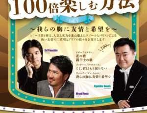 園田隆一郎のオペラを100倍楽しむ方法 vol,4
