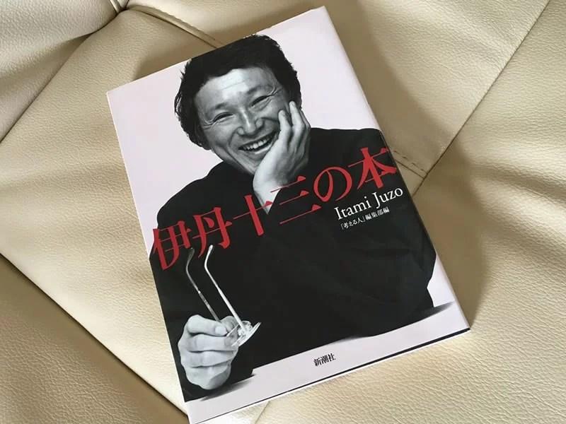 伊丹十三の本