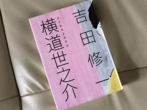 『横道世之介』吉田修一 - 書籍レビュー