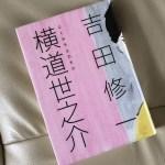 吉田修一『横道世之介』