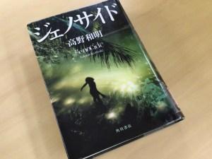 『ジェノサイド』高野和明