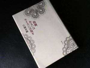 『抱擁、あるいはライスには塩を』江國香織 - 書籍レビュー