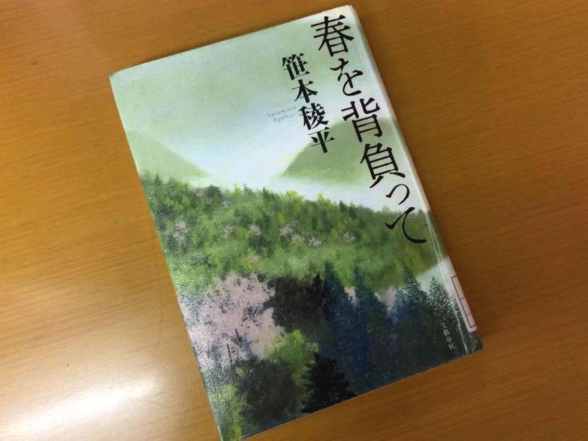 笹本稜平『春を背負って』