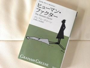 グレアム・グリーン『ヒューマン・ファクター』