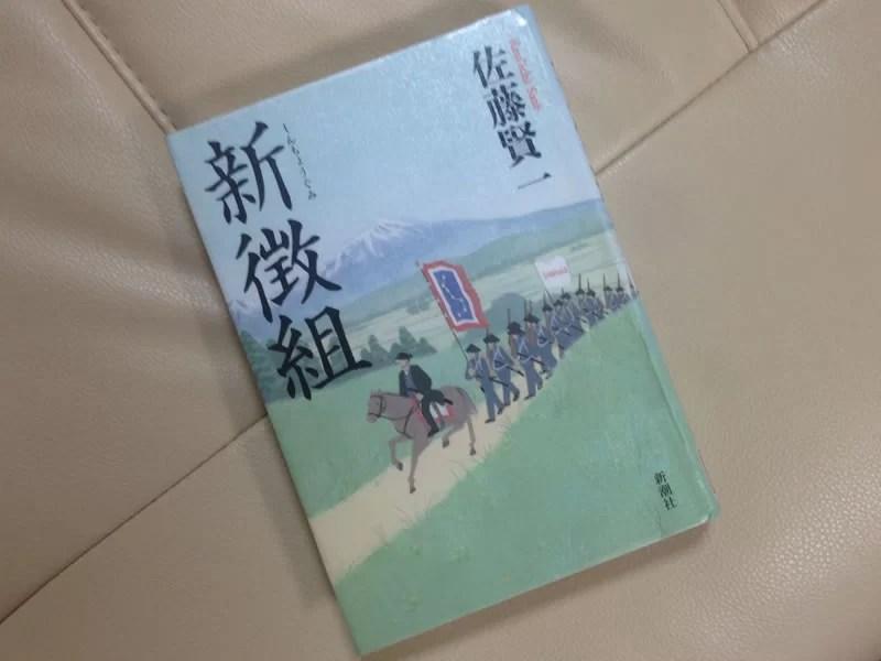 佐藤賢一『新徴組』