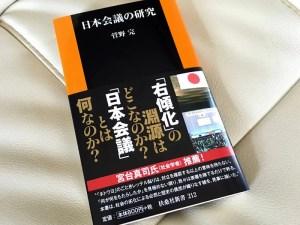 菅野完『日本会議の研究』