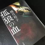 柚月裕子『孤狼の血』