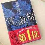 遠田潤子『雪の鉄樹』