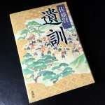佐藤賢一『遺訓』を読む