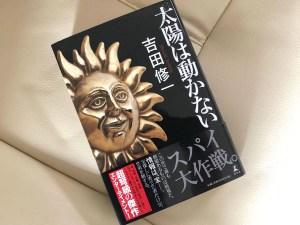 吉田修一『太陽は動かない』