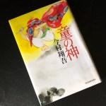 『童の神』今村翔吾