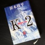 笹本稜平『K2 復活のソロ』