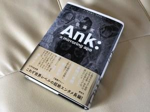 『Ank: a mirroring ape』佐藤究 - 書籍レビュー