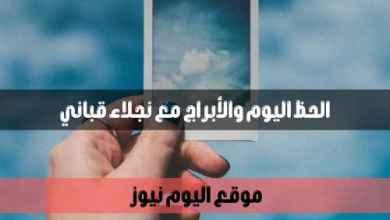 صورة خمن حظك الأحد 23/5/2021 نجلاء قباني   سر الأبراج 23-أيار-2021
