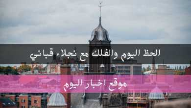 صورة خمن الأبراج اليوم الثلاثاء مع نجلاء قباني 11/5/2021 | حظ برجك 11-مايو-2021