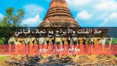 صورة خمن حظك الثلاثاء 18/5/2021 نجلاء قباني | سر الأبراج 18-أيار-2021