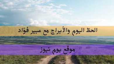صورة أسرار الأبراج اليوم الجمعة 25/6/2021 عبير فؤاد / أبراج الحظ 25 حزيران 2021