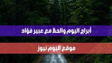 صورة حظك مع السبت 19-6-2021 عبير فؤاد   19 يونيو 2021 Abraj