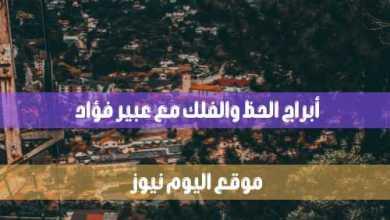 صورة حظك مع الأحد 20-6-2021 عبير فؤاد | 20 يونيو 2021 Abraj