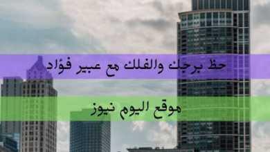 صورة أسرار الأبراج اليوم الأربعاء 23/6/2021 عبير فؤاد / أبراج الحظ 23 حزيران 2021