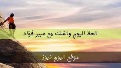 صورة حظك اليوم الأحد 8-أغسطس-2021 عبير فؤاد / برجك 8/8/2021