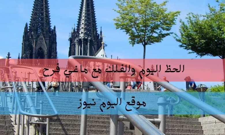 أسرار الحظ الجمعة10/سبتمبر/2021 ماغي فرح .. 10/9/2021 الأبراج اليومية