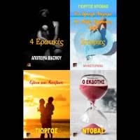 4 Ερωτικές Ιστορίες - Video