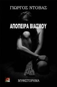 Apopira-Viasmou_384-18012018