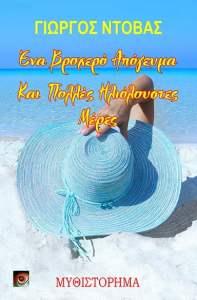 Ena_Vrohero_Apogeuma_384-300-20072018