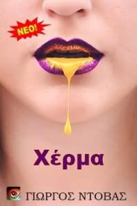 Herma-New-256-96-07122018