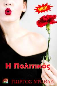 I-Politikos-New-512-96-27012019