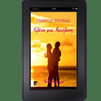 Books2read - Ελένη & Μενέλαος