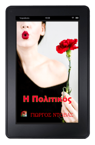 eBook-IPolitikos-512-07122020