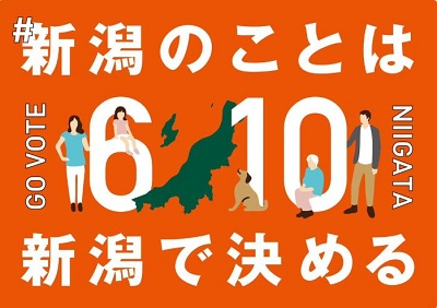 池田千賀子のプロフィールや新潟民からの評判は?オレンジ作戦は成功する?