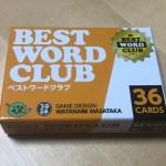 ポッドキャスト第48回「ベストワードクラブ」を紹介するの巻