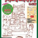 ポッドキャスト第62回「ボードゲームフリーマーケット9 in 三宮」を紹介するの巻